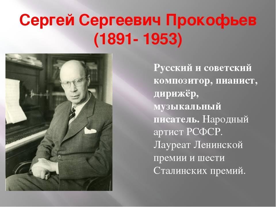 Сергей сергеевич прокофьев: биография, творчество - nacion.ru