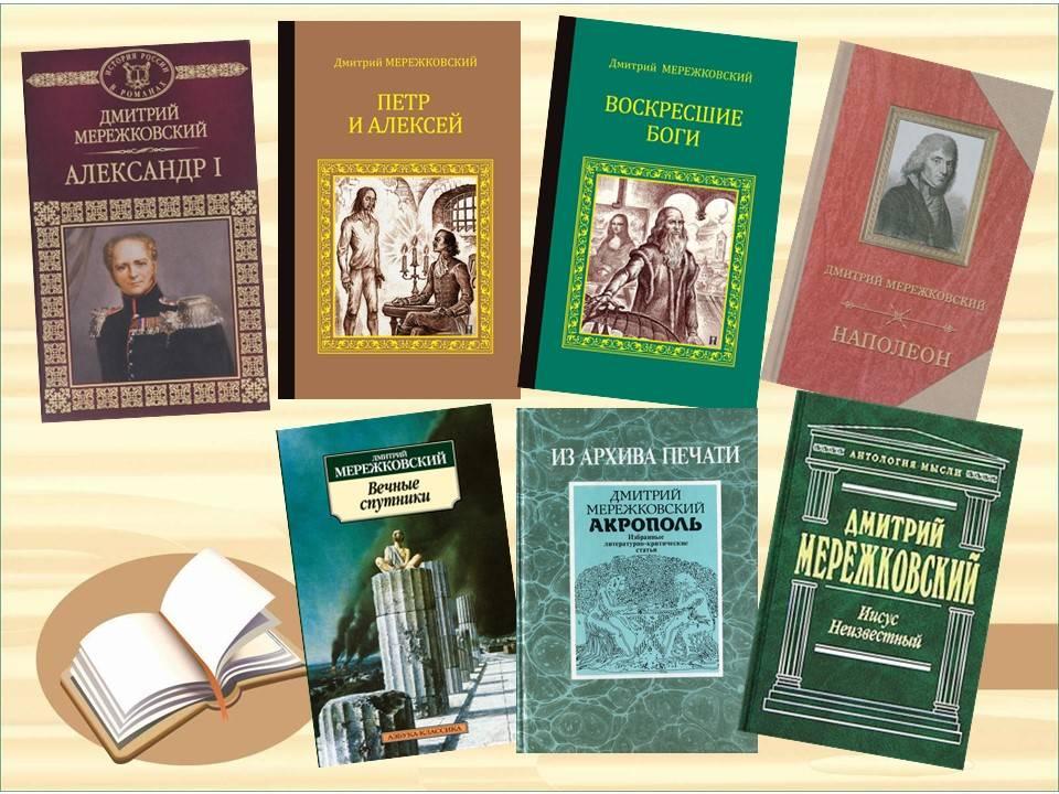 Дмитрий мережковский: биография и личная жизнь