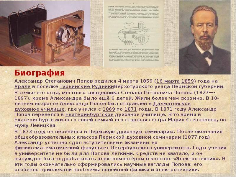 Биография Александра Попова