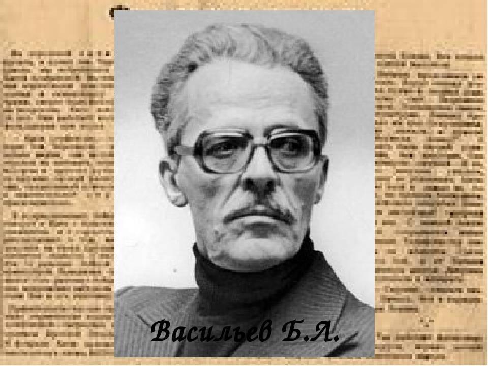 Борис васильев – биография, фото, личная жизнь, книги, смерть