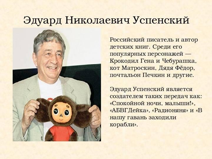 Дочь эдуарда успенского попросила неназывать премию именем ееотца