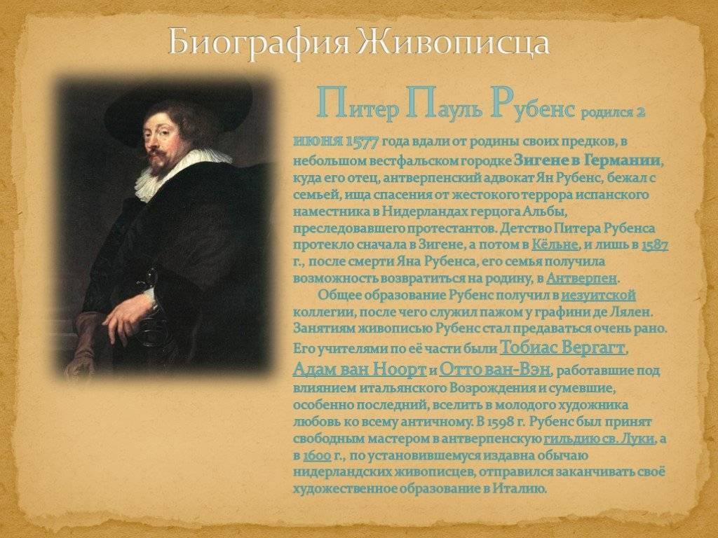 Питер пауль рубенс — символ стиля барокко в живописи, дипломат и полиглот: биография и картины художника
