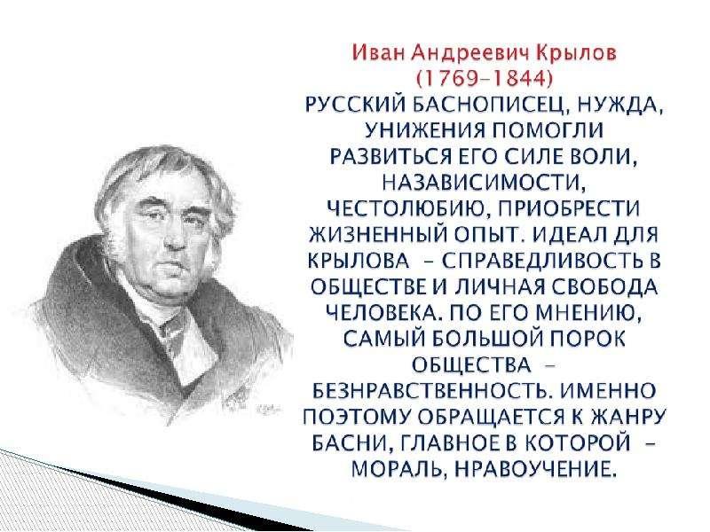 Иван крылов - биография, личная жизнь, фото, творчество, басни, слухи и последние новости - 24сми