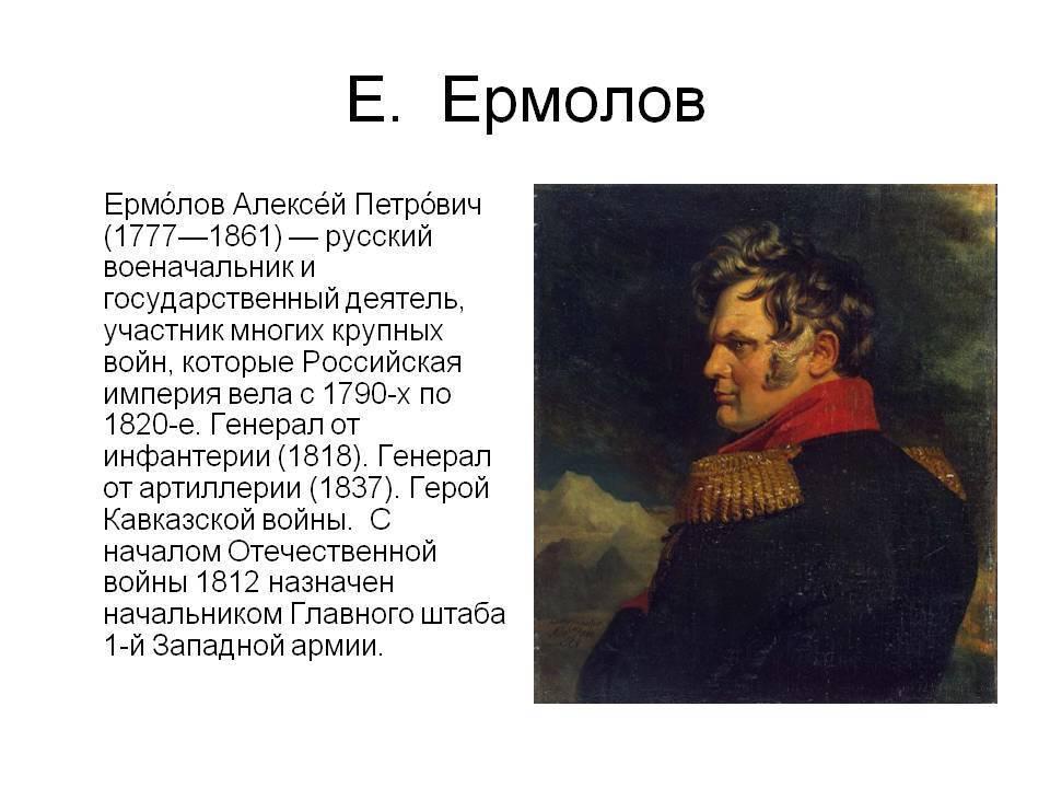 Ермолов алексей петрович - русская историческая библиотека