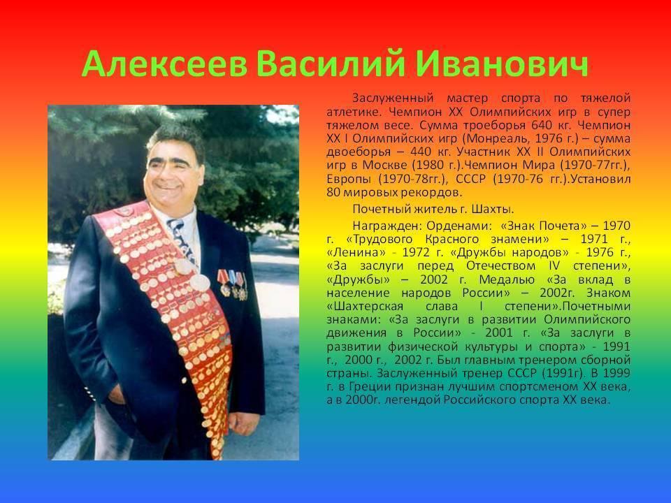 Василий алексеев