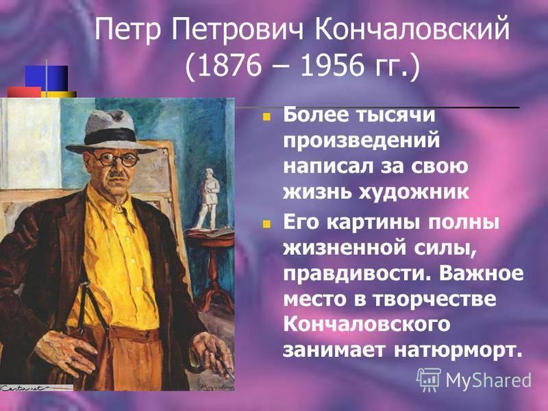 Кончаловский, пётр петрович — википедия