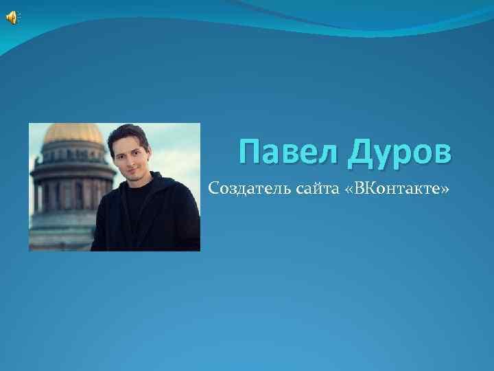 Павел дуров – биография, фото, личная жизнь, жена, взгляды, рост, телеграм 2018 | биографии