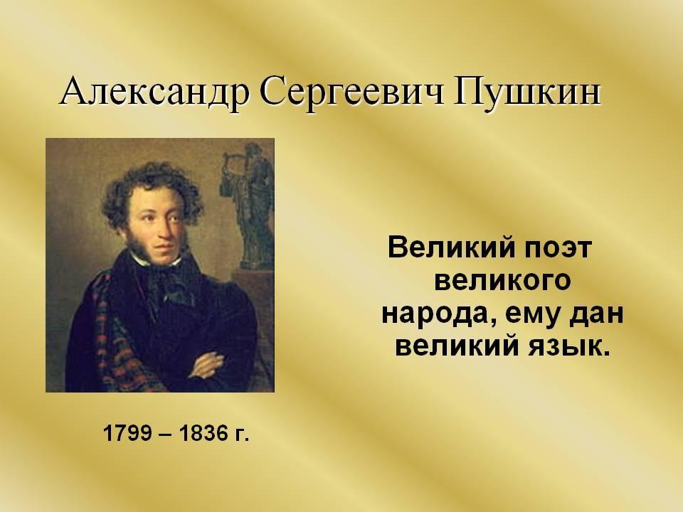 Биография пушкина по датам: кратко самое главное