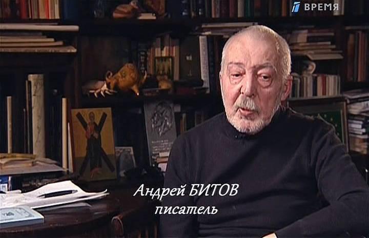 Андрей битов умер 3 декабря 2018 года. биография и интересные факты о писателе