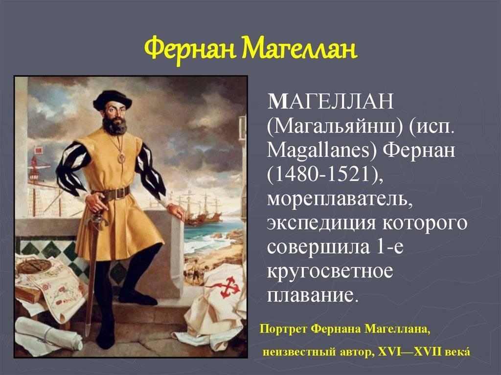 Магеллан фернан: краткая биография и история жизни великого мореплавателя - nacion.ru