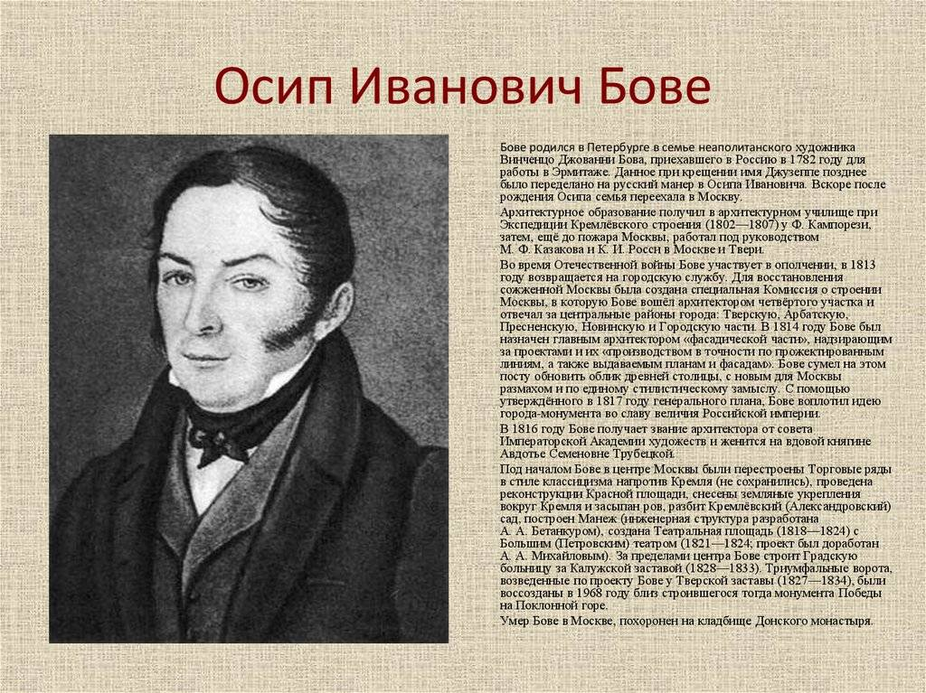 Бове, осип иванович — википедия. что такое бове, осип иванович