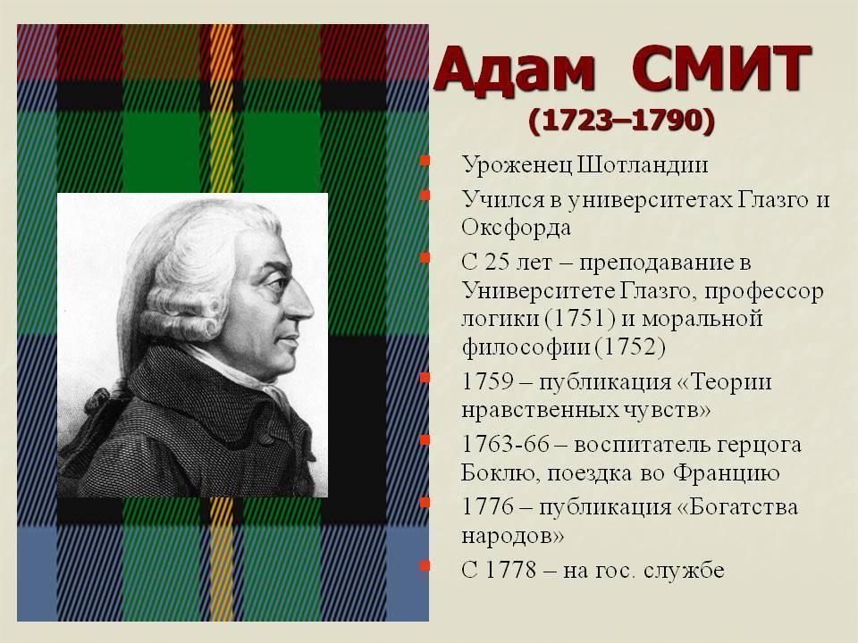 Адам смит: основные идеи, теории и труды экономиста :: syl.ru
