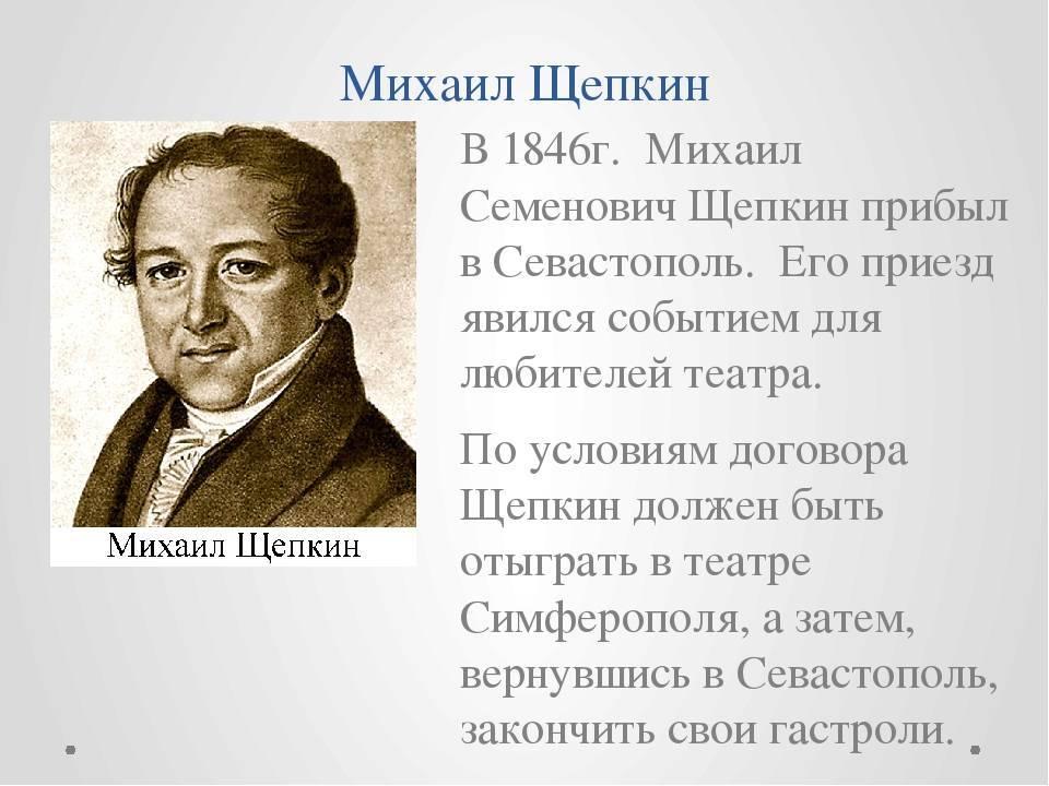 Щепкин михаил семёнович | жизнь замечательных людей