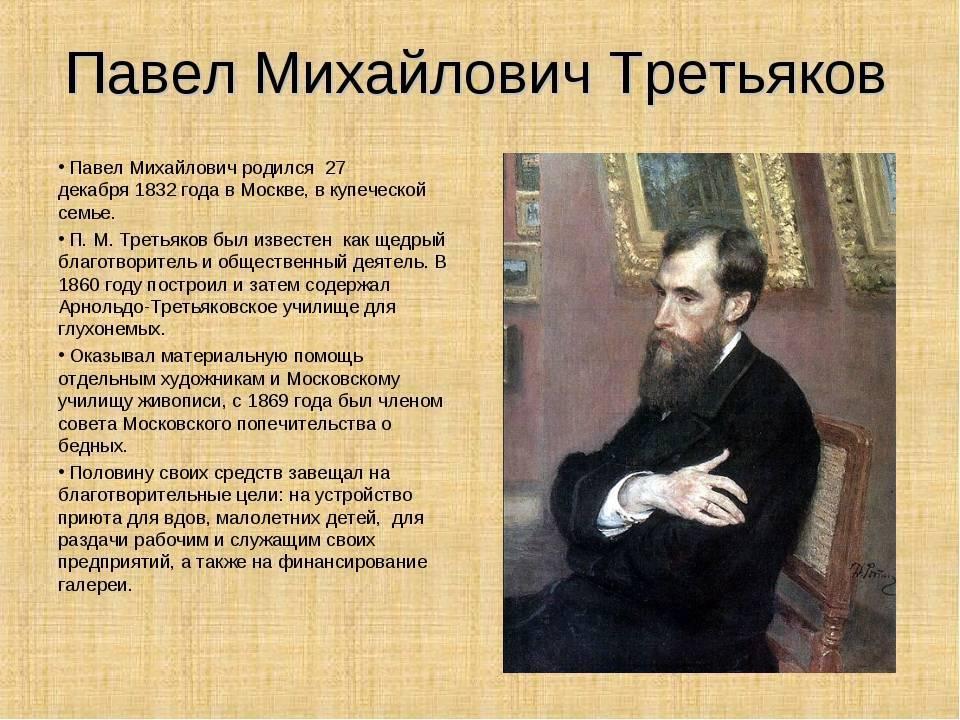 Павел третьяков - биография, информация, личная жизнь, фото, видео