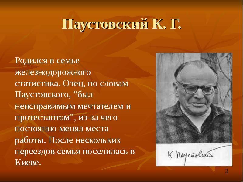 Паустовский биография кратко для детей – самое главное из жизни константина георгиевича 3-5 класс