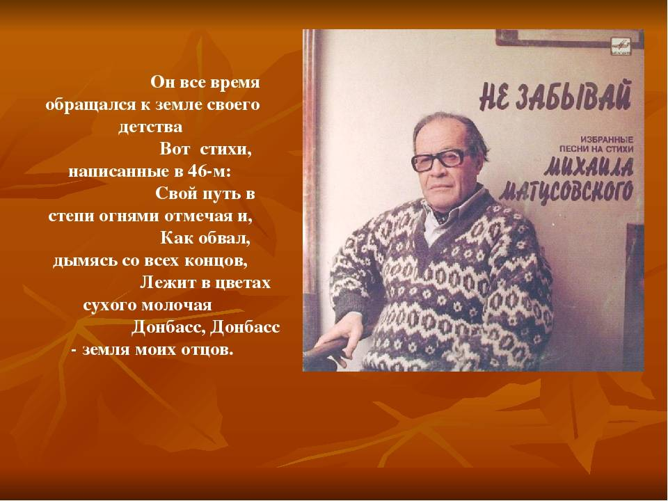 Все стихи михаила матусовского