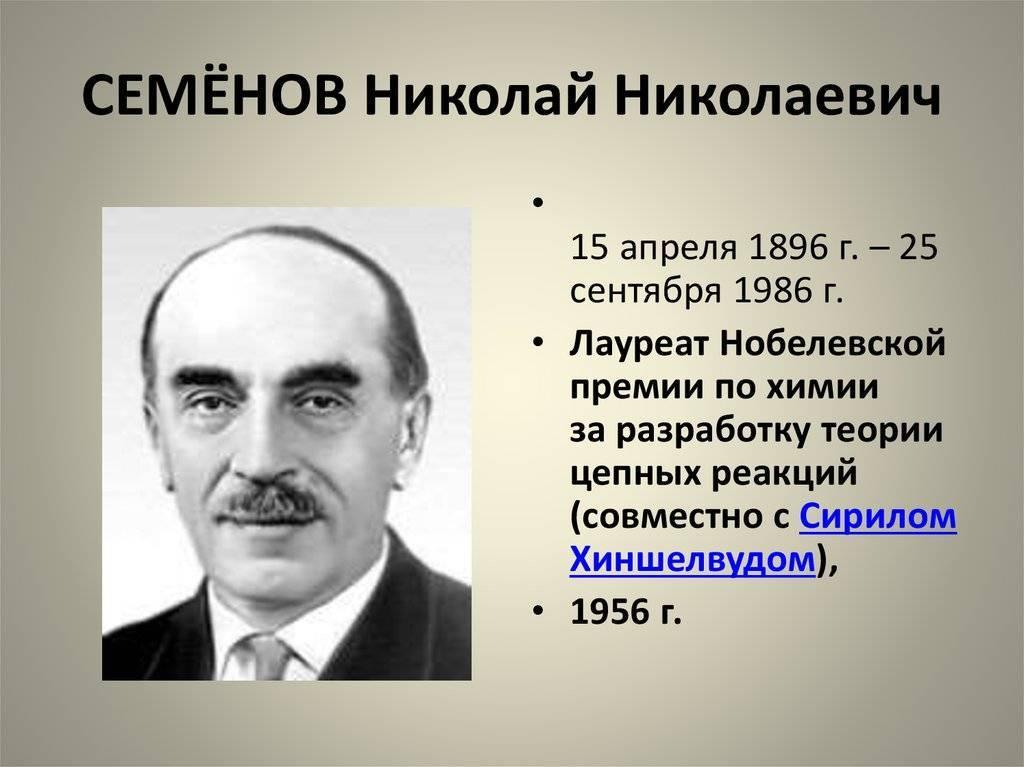 Семенов - единственный в ссср, получивший нобелевскую премию по химии