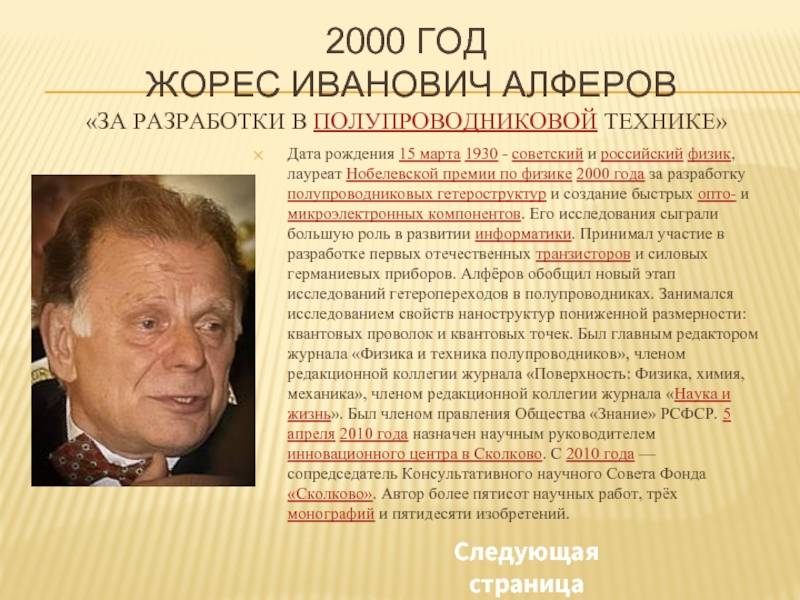 Алфёров, жорес иванович — википедия