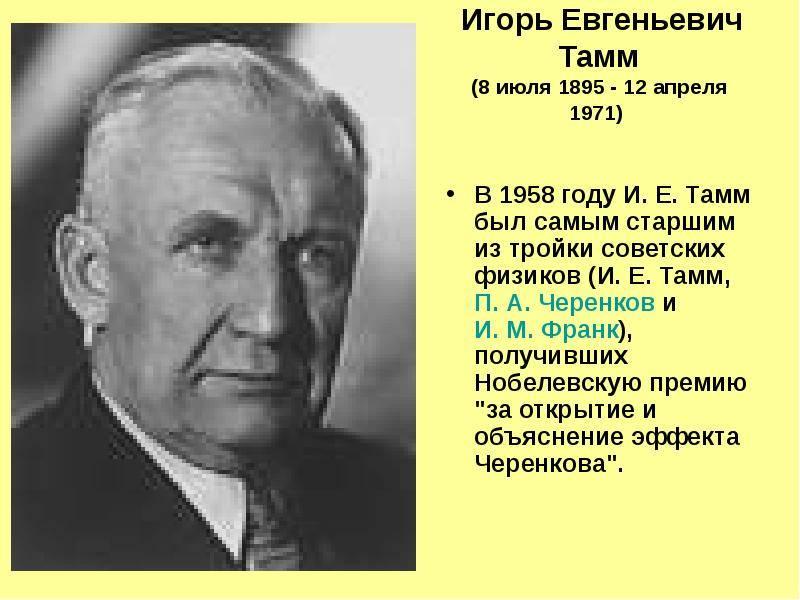 Лауреат нобелевской премии по физике тамм игорь евгеньевич (реферат)