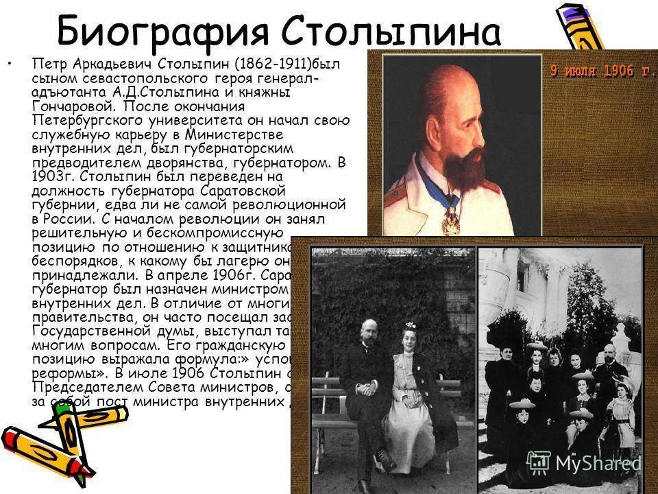 Биография петра аркадьевича столыпина и его деятельность на посту премьер-министра (исторический портрет)