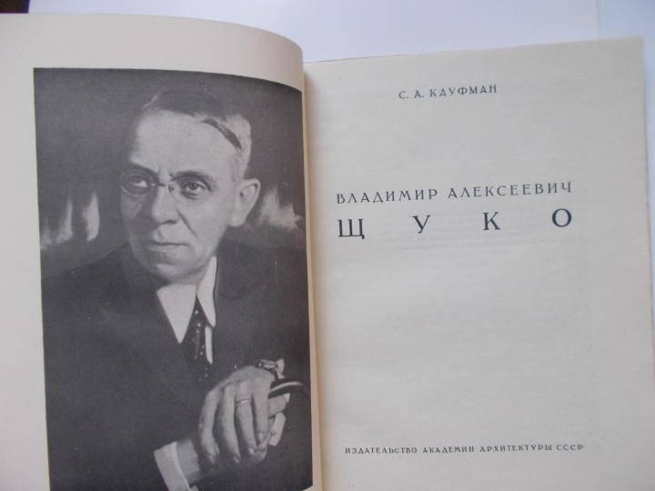 Щуко, владимир алексеевич - вики