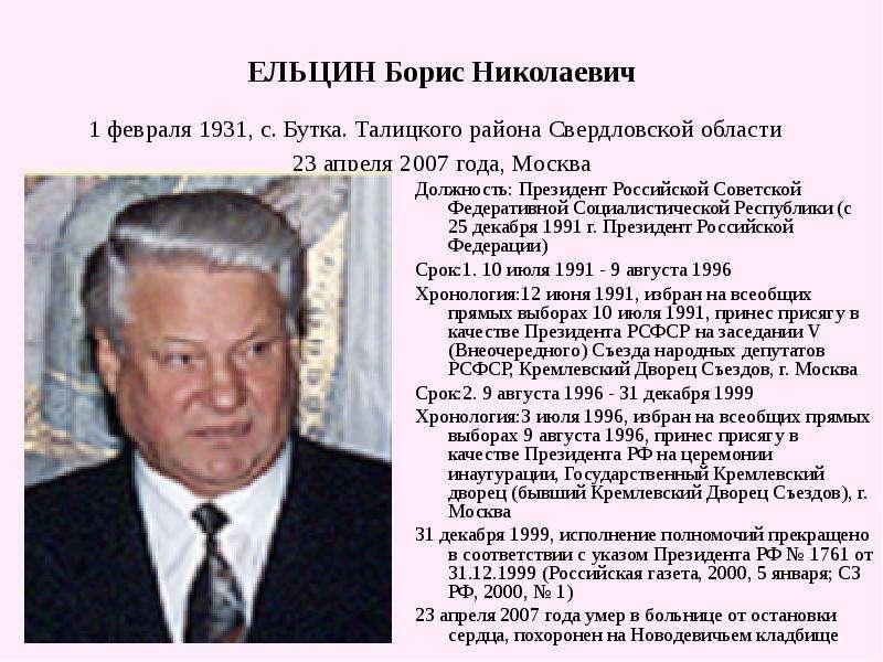 Борис ельцин – биография, фото, личная жизнь, президент, правление, болезнь, причина смерти, владимир путин - 24сми