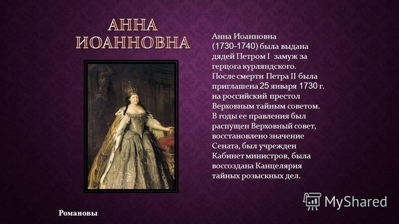 Императрица анна иоанновна. история жизни - истории земли