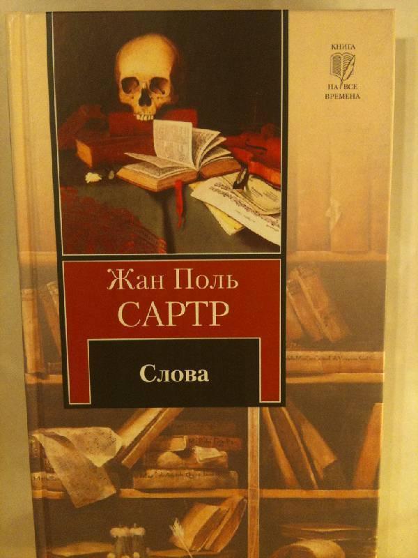 Жан-поль сартр – биография, фото, личная жизнь, книги, смерть   биографии