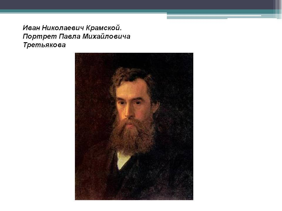 Иван николаевич крамской. картины с названиями