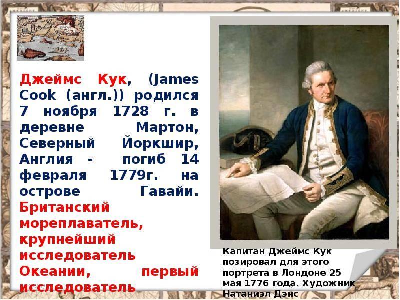 Джеймс кук: краткая биография, открытия, экспедиции, годы жизни, как умер, семья, значение кругосветных путешествий, интересные факты