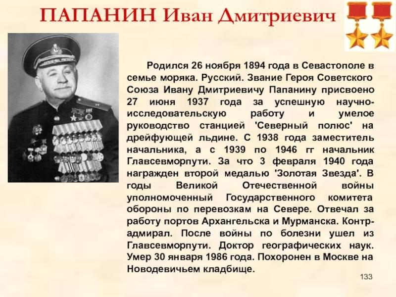Папанин иван дмитриевич биография кратко, фото