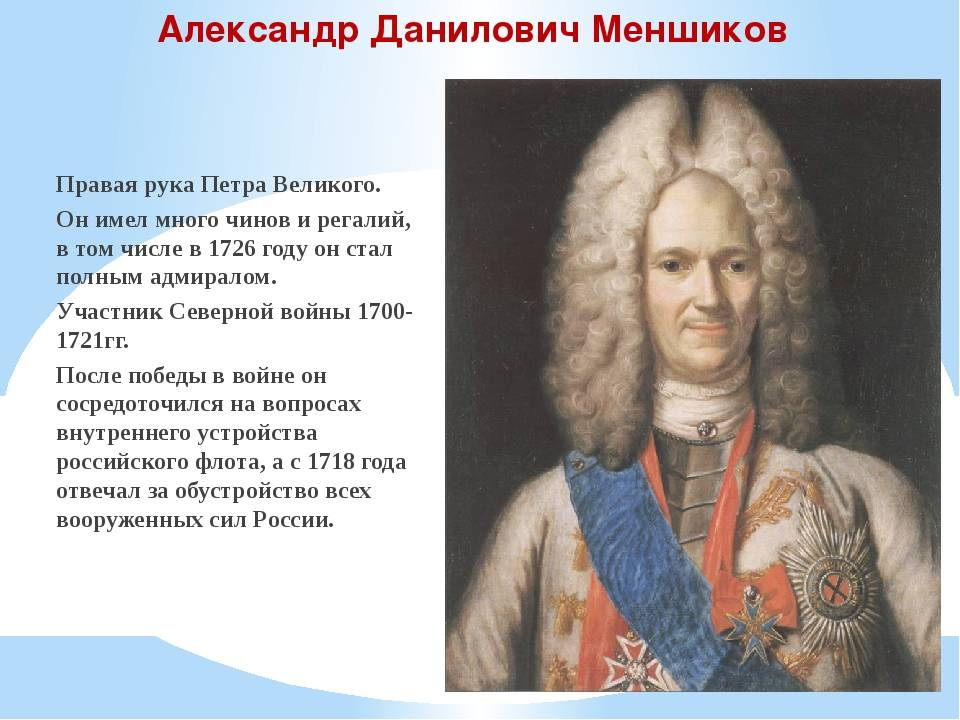 Александр данилович меншиков - биография, информация, личная жизнь, фото, видео