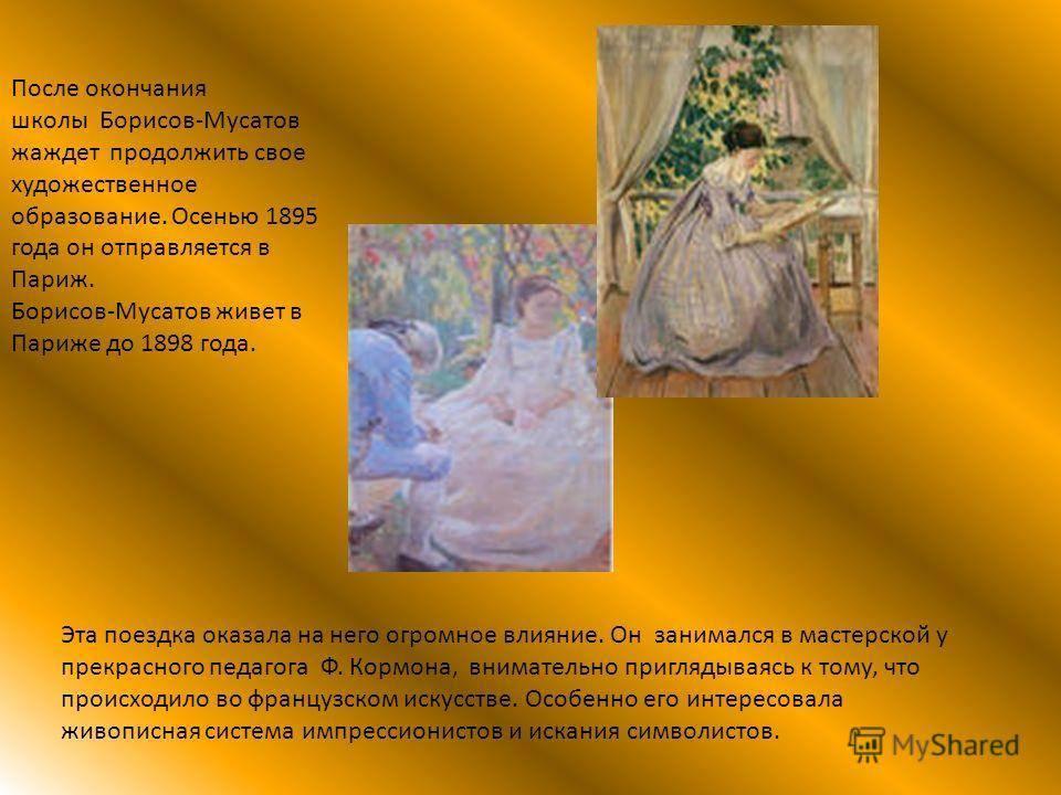 Борисов-мусатов виктор эльпидифорович - галерея произведений (95 изображений). - cultobzor.ru