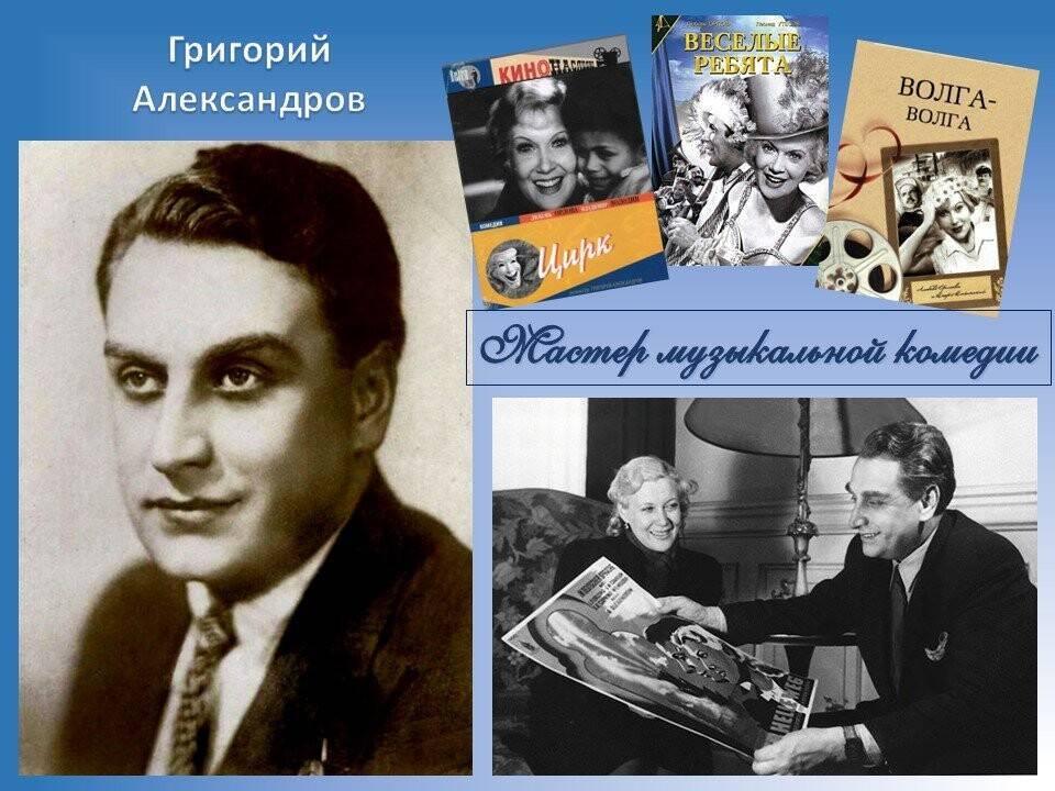 Григорий александров: биография, личная жизнь, фото