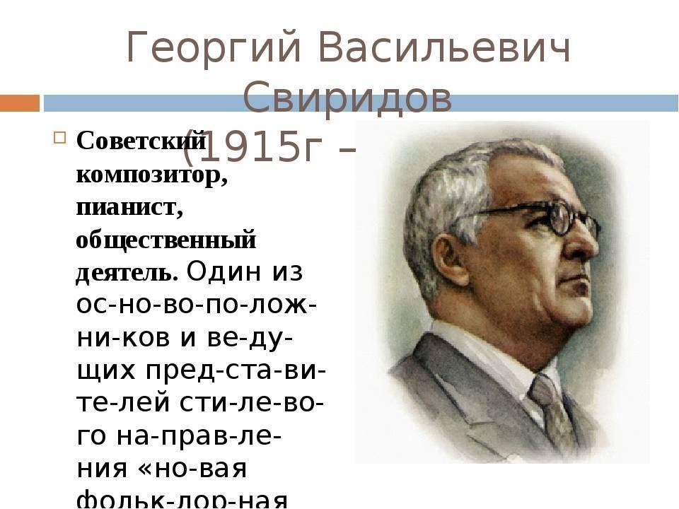 Георгий васильевич свиридов википедия