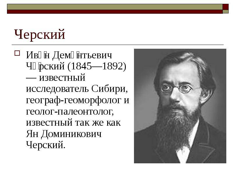 Черский, иван дементьевич