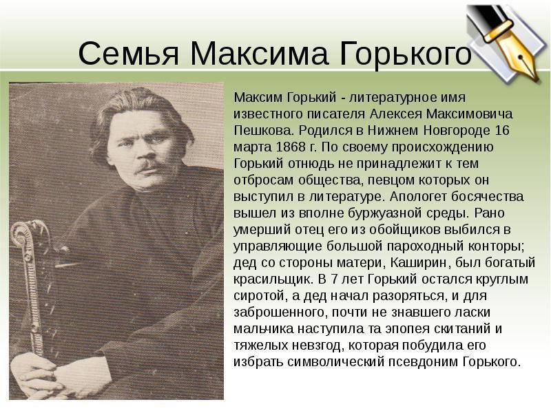 Краткая биография горького -
