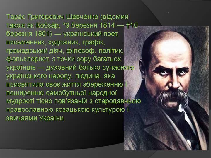 Тарас григорьевич шевченко — циклопедия
