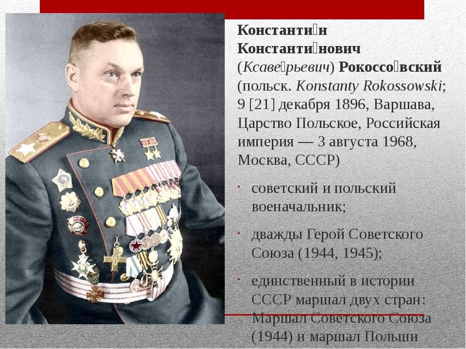Каким фронтом командовал рокоссовский во время великой отечественной войны - switki.ru