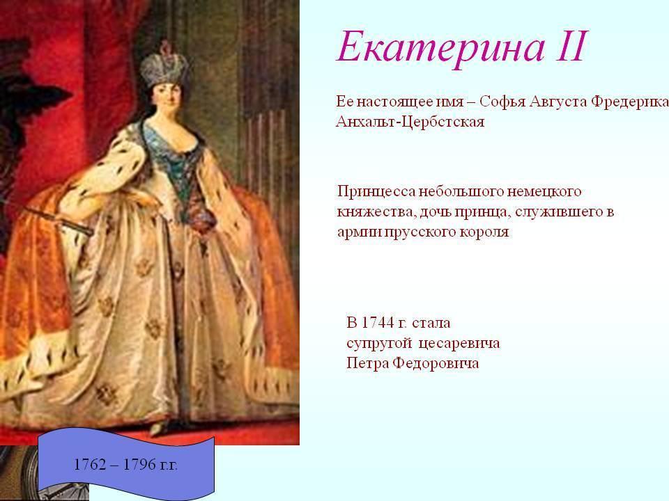 Биография императрицы россии екатерины ii: характеристика личности и результаты правления