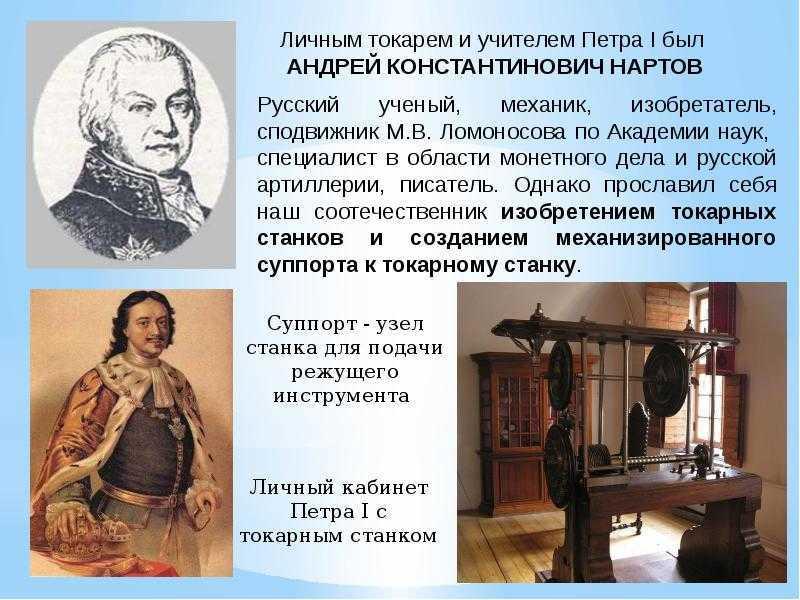 Андрей константинович нартов