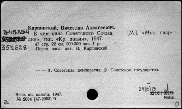 Карпинский, александр петрович