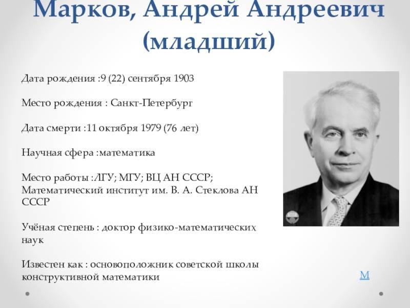Марков, андрей андреевич (младший)