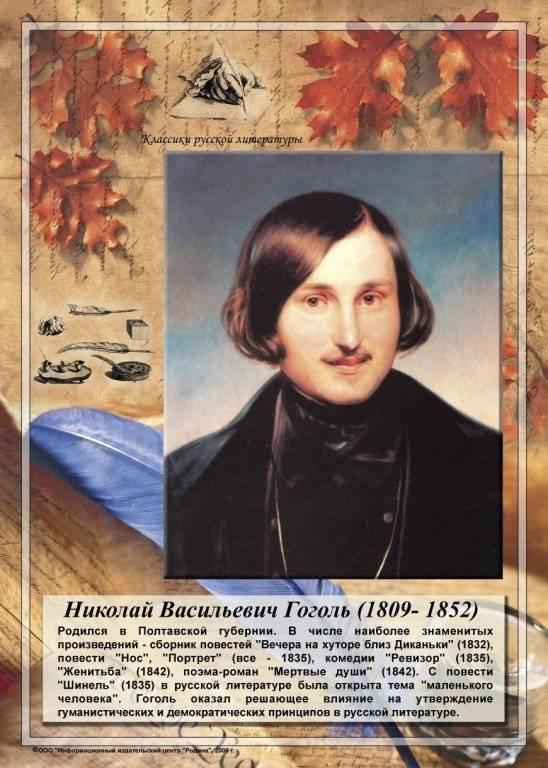 Николай васильевич гоголь: биография, личная жизнь, творчество