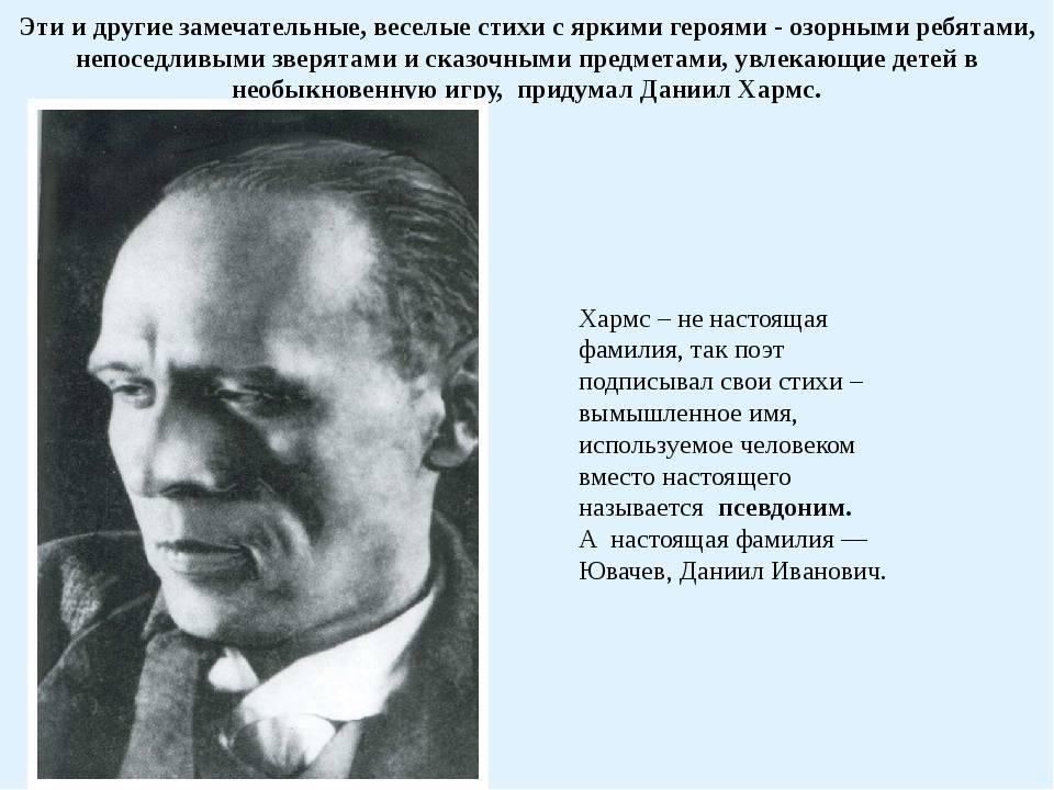 Хармс даниил иванович / биографии писателей и поэтов для детей / гдз грамота