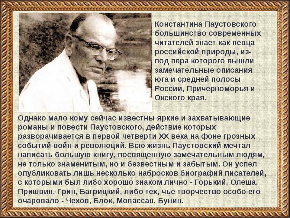 Константин паустовский - биография и факты