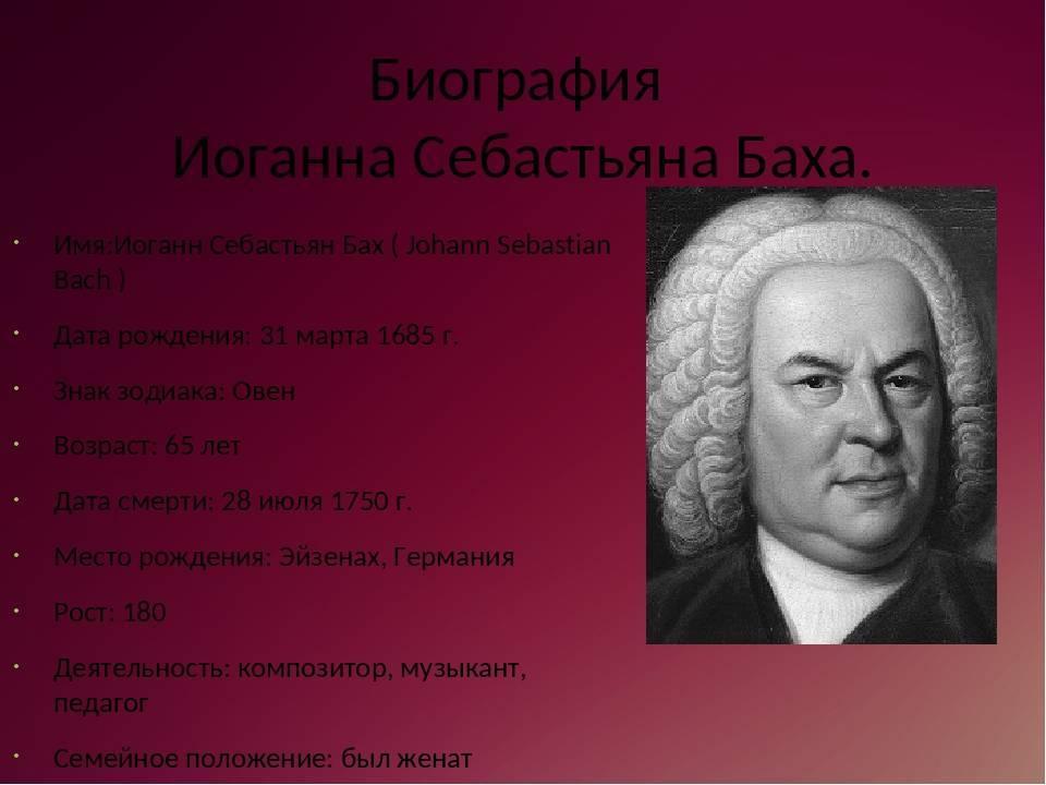 Иоганн бах – биография, фото, личная жизнь, произведения, музыка | биографии
