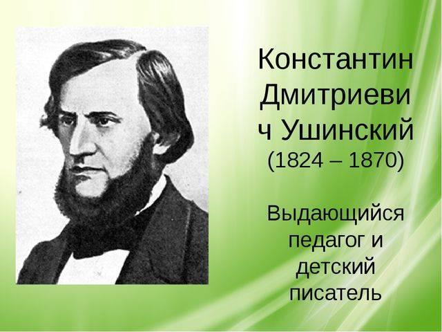 Константин ушинский - биография и интересные факты из жизни