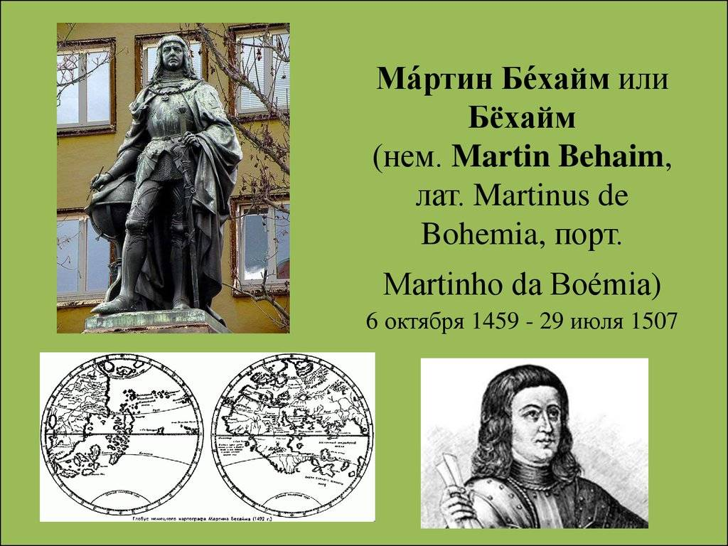 Мартин бехайм - немецкий учёный, негоциант и мореплаватель - биография, фото, видео, новости