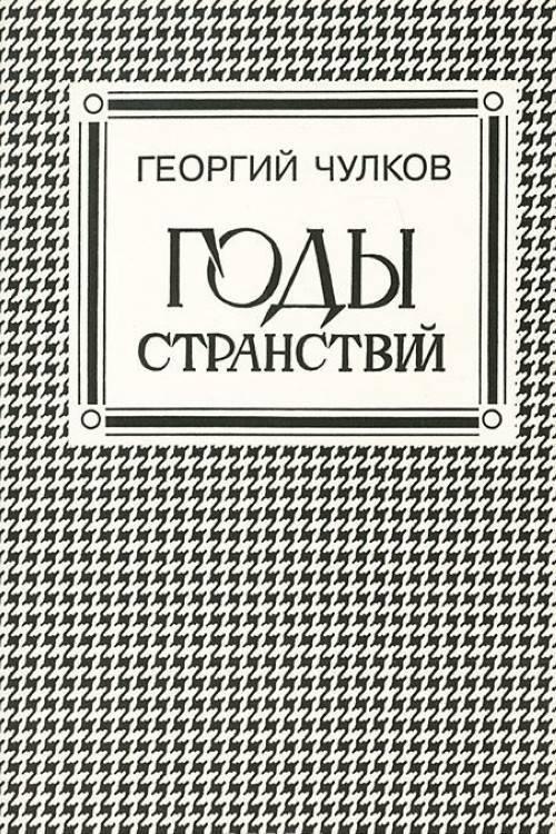 Чулков, георгий иванович википедия